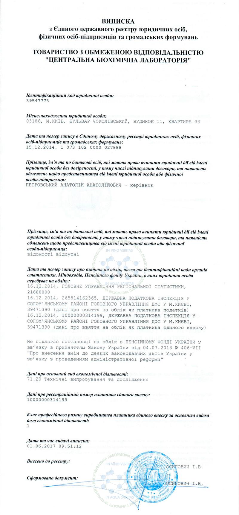 Виписка з Єдиного державного реєстру юридичних осіб та фізичних осіб-підприємців, Центральная биохимическая лаборатория